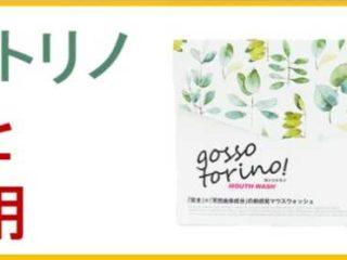 ゴッソトリノの成分と副作用