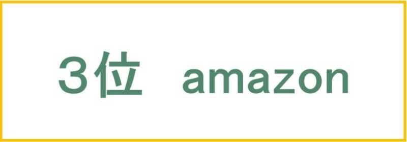 ゴッソトリノの最安値3位amazon