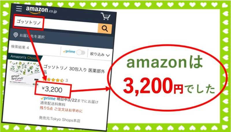 amazonのゴッソトリノの価格