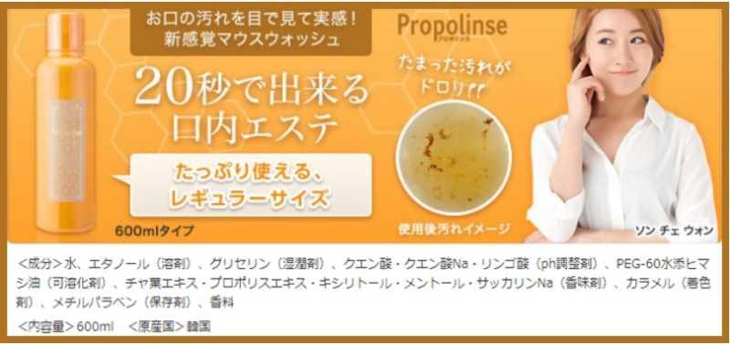 プロポリンスの成分の画像